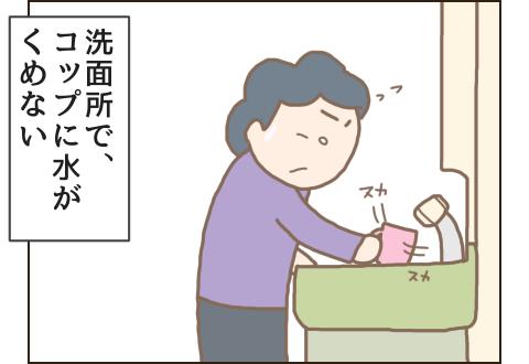 洗面所でコップに水が汲めないこぎ母