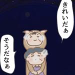 満月を鑑賞するこーぎーとこぎ母