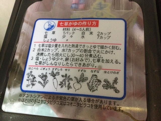 商品容器の七草がゆの作り方です。