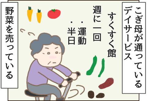 野菜を売っているデイサービスすくすく館です。