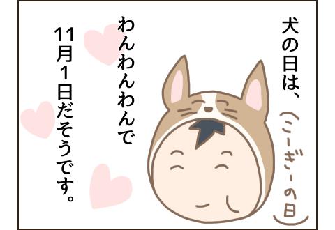 犬の日はわんわんわんで11月1日だそうです。