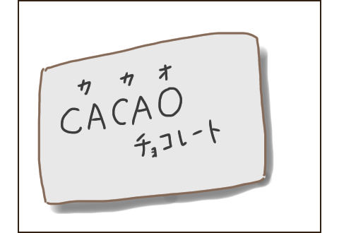 紙に書かれたカカオチョコレート