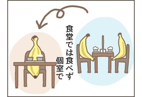 食堂では食べずに個室で食べる