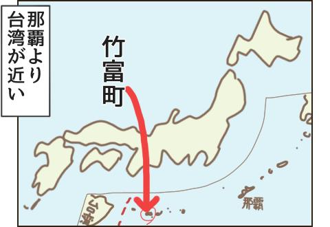 名はより台湾が近い竹富町
