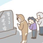 愛犬チロの墓参りをするこぎ父とこぎ母とこーぎー。