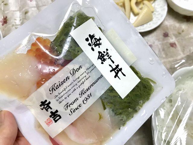 斉吉商店の海鮮丼です。