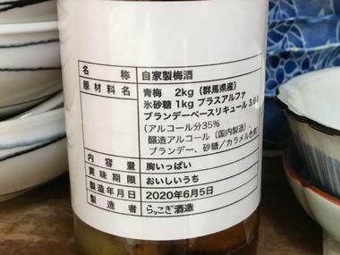 梅酒の手作りラベルの裏。