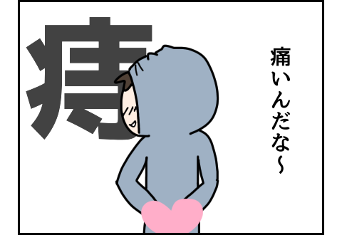 らっこは痔です。